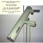 Un telescopio da oltre cortina