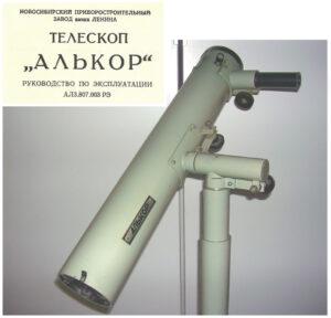 """Telescopio di fabbricazione """"sovietica"""""""
